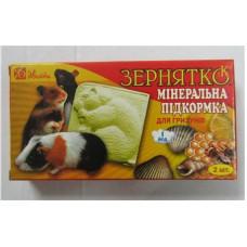 Зернятко и К Минеральная подкормка для грызунов